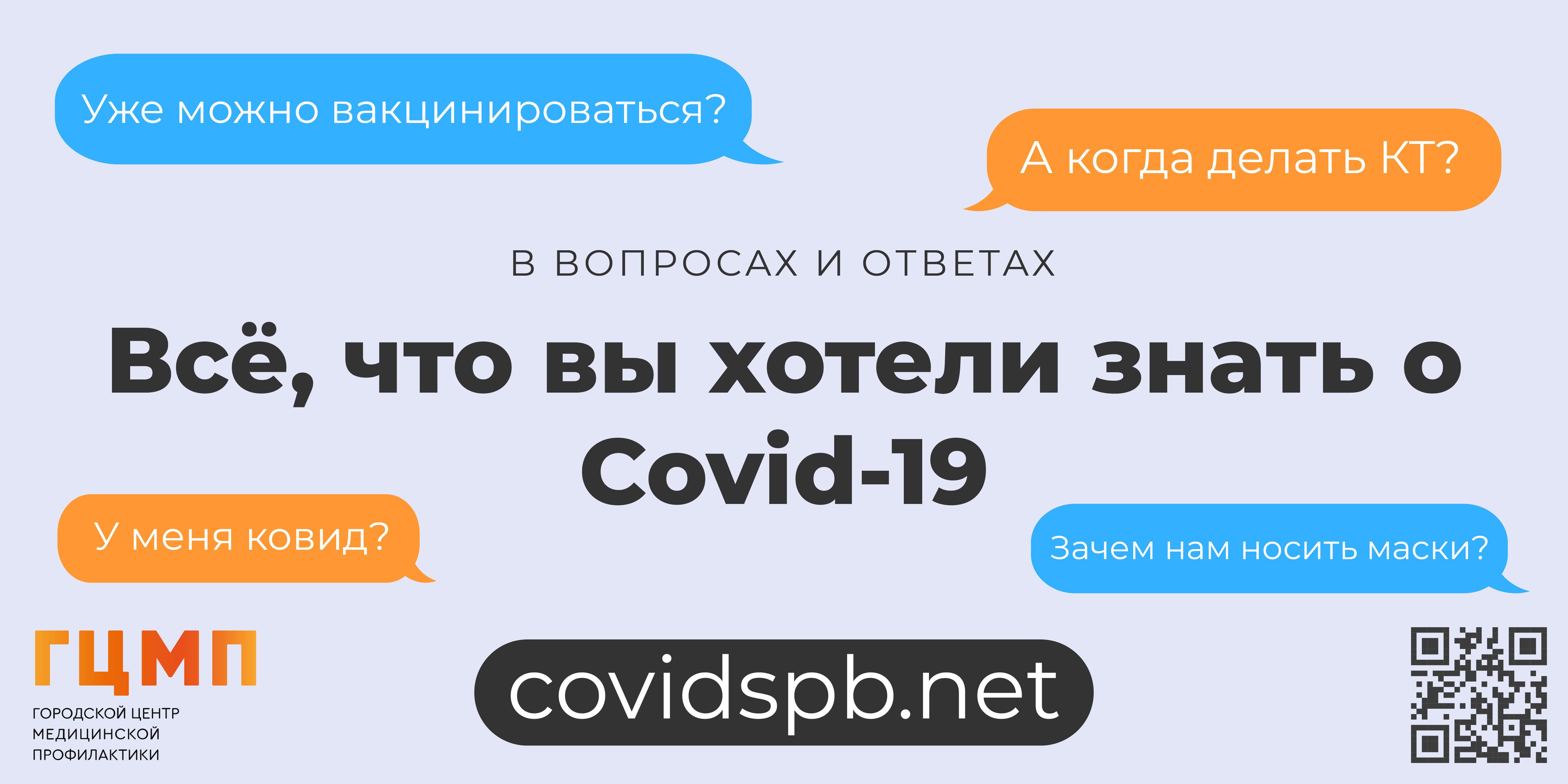 covidspb.net Всё, что вы хотели знать, о Covid-19