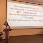 Алиева Н.А (Заведующий специализированным отделением-врач-невролог)