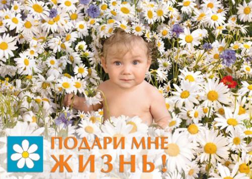 С 9 по 15 июля проводится акция «Подари мне жизнь!»