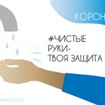 чистые руки- твоя защита