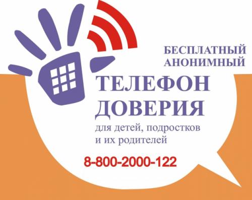 Детский телефон доверия для детей, подростков и их родителей